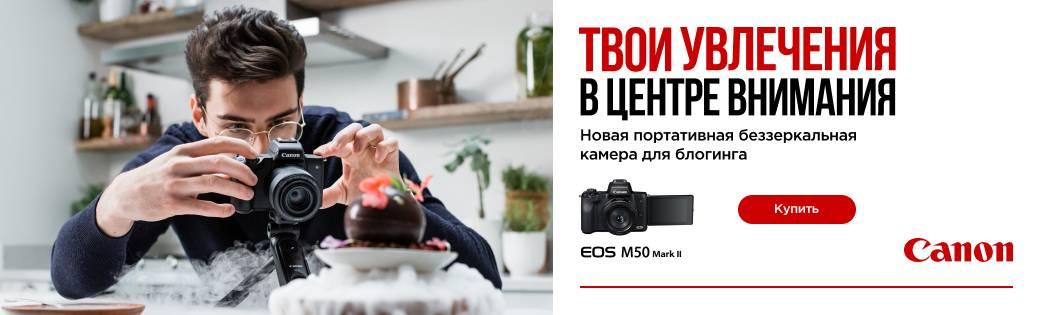 canon: eos m50 mark ii. мечта блоггера 2.0