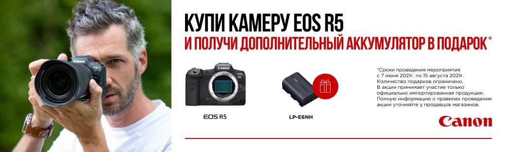 canon: купи камеру canon eos r5 и получи допо