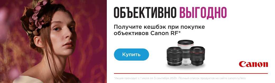 canon: объективы больших событий. коммерческа