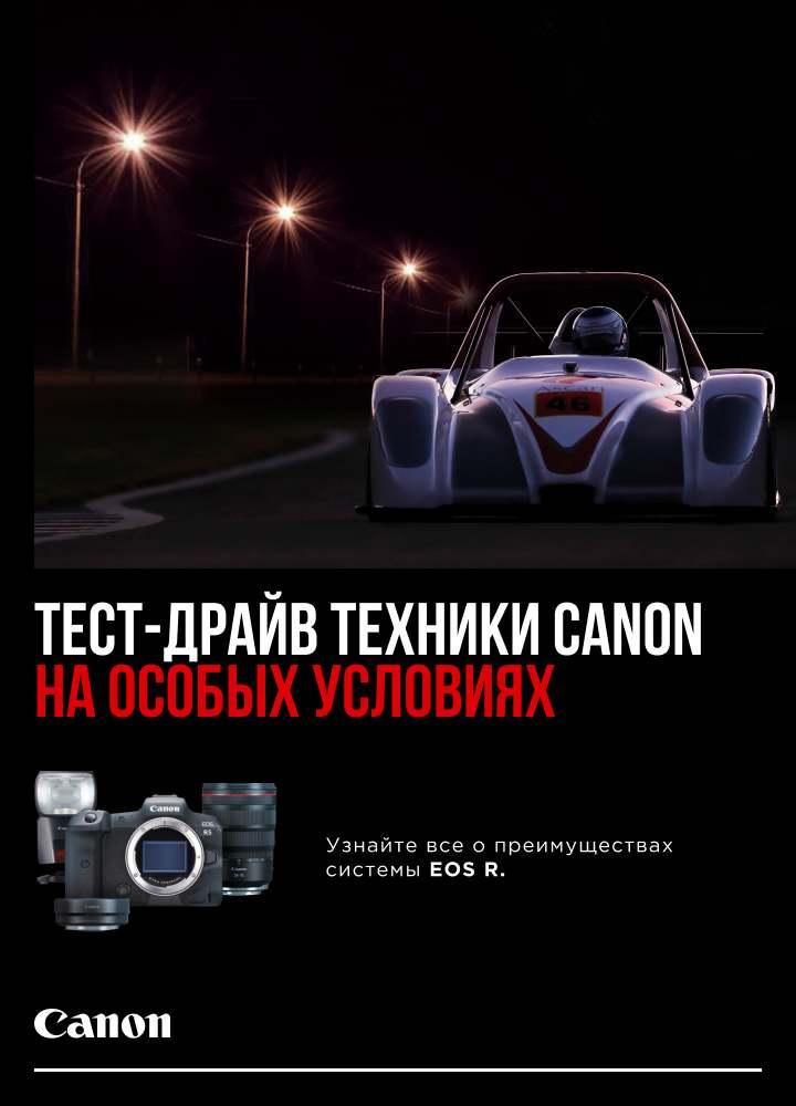 Canon: testdrive