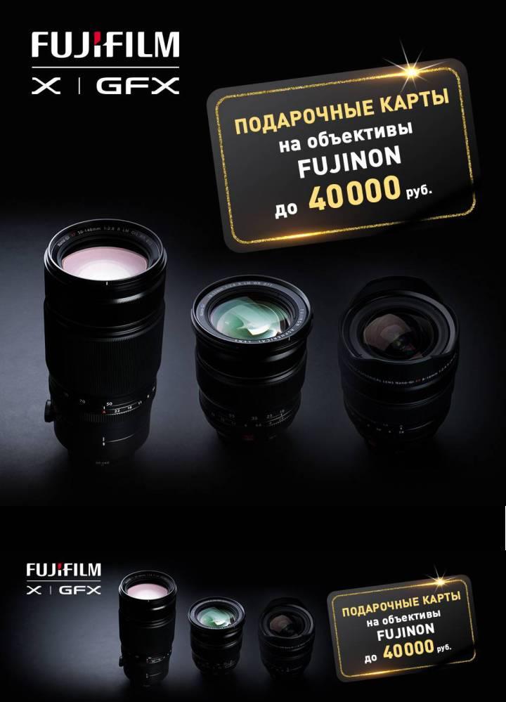 fujifilm: подарочные карты на объективы fujin