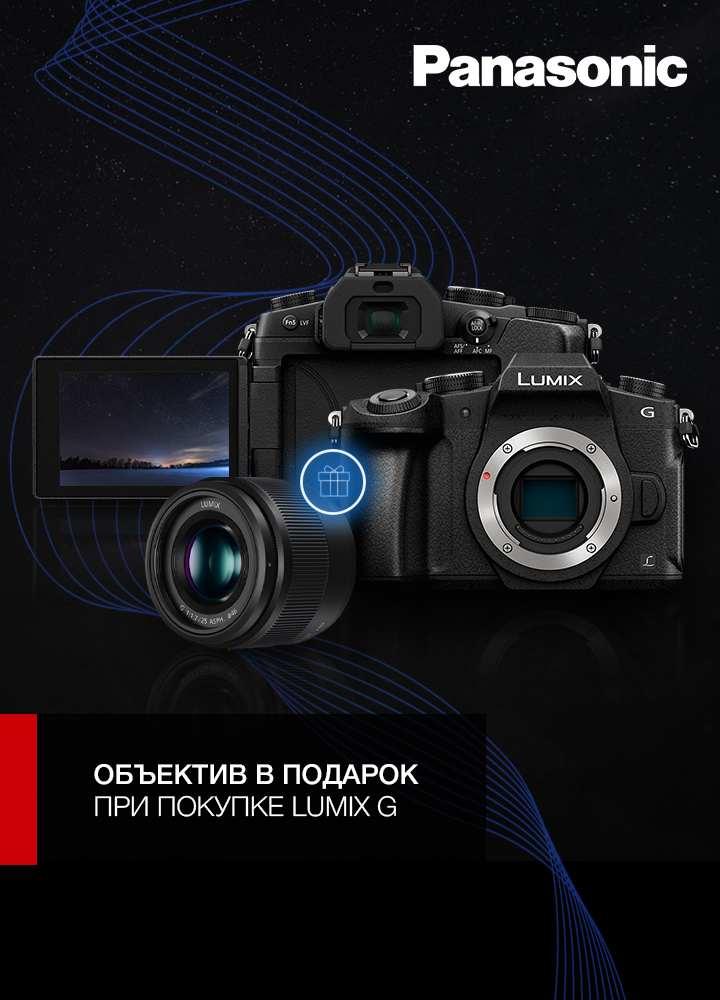 panasonic: объектив в подарок при покупке фот